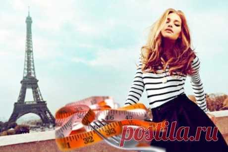 Секрет французской диеты или почему француженки всегда стройные — Женские секреты