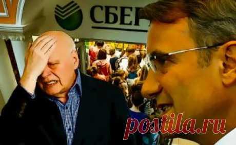 Новые подарки от Германа Грефа. Сбербанк будет собирать комиссию в 3 процента | Законодатель.su 💼 | Яндекс Дзен