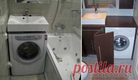 5 дельных советов, как разместить стиральную машинку в крошечной ванной комнате Маленькая ванная комната всегда является огромной проблемой для ее владельцев.Ведь на это помещение возлагается слишком много функциональных задач, и использовать имеющуюся площадь нужно как можно бо...