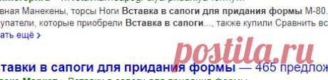 вставки в сапоги для придания формы — Яндекс: нашлось 115млнрезультатов