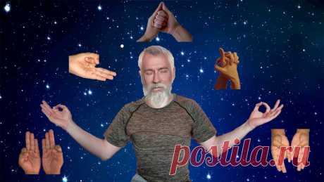 Мудры - простые жесты рук, помогающие нам в излечении болезней | Мудрый ЗОЖник | Яндекс Дзен