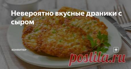 Невероятно вкусные драники с сыром Драники – это блюдо, которое готовится из картофеля. Его можно увидеть в кухнях разных стран. При этом их называют по-разному: драниками, дерунами, колдунами, хашбрауном. У литовцев - диджукукуляй, в Ирландии - боксти, в Румынии - tocinei, в Германии – kartoffelpuffer. Откуда пошло такое знаменитое блюдо, точно не известно до сих пор. Однако самый первый рецепт был зафиксирован поваром из Польши