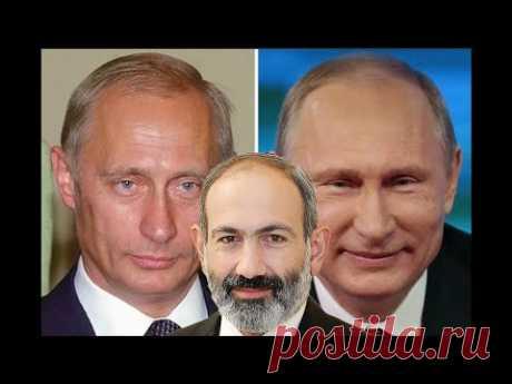 Глава Армении разоблачил двойников Путина - YouTube