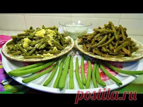 Спаржевая Фасоль 2 вкусных Рецепта по Армянски
