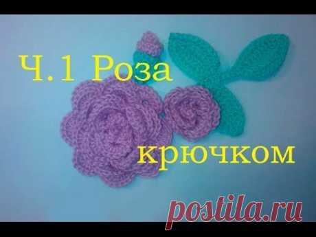 1 Роза крючком для начинающих Crochet rose for beginners - YouTube