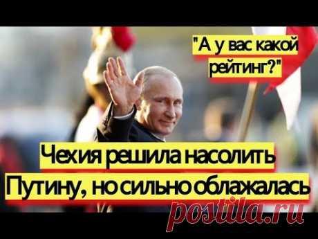 Вот это поворот - Чехия решила насолить Путину - срочные новости