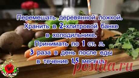 Es la receta admirable para la limpieza de los vasos, es recomendado por el médico.