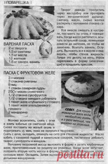 Вареная пасха. Пасха с фруктовым желе