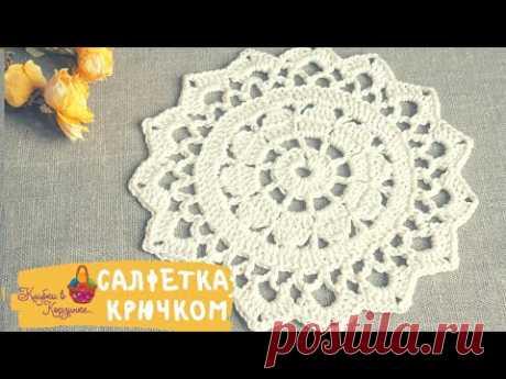 Салфетка за 15 минут! Связать салфетку крючком. Вязание для начинающих. Crochet for beginners