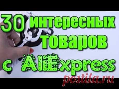 Всем привет, друзья! 30 интересных вещей , которые вы возможно захотите купить. Мега подборка с Aliexpress. 30с полезных вещей в этом видео. ----------------...