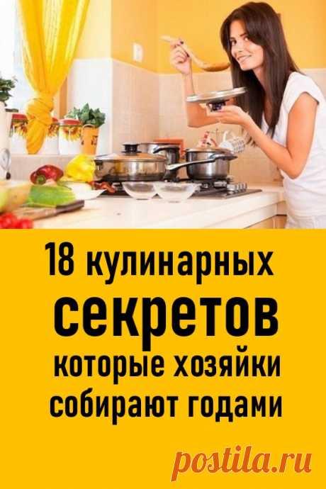 18 кулинарных секретов, которые хозяйки обычно собирают годами #кулинария #кулинарныехитрости