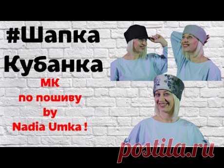 Как сшить шапку кубанку из ткани! От А до Я! by Nadia Umka!