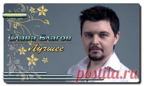 Слава Благов - Сборник лучших песен о Любви! ........♫