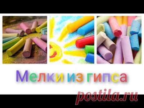 Мелки из гипса, своими руками, разноцветный мел