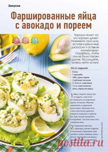 Фаршированные яйца с авокадо и пореем