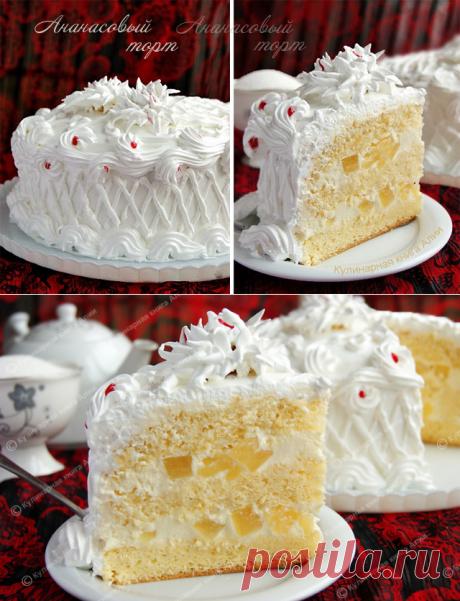 Ананасовый торт -  очень при очень вкусный торт!