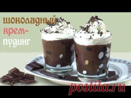 Шоколадный крем- пудинг!!👌👌👌👌!!