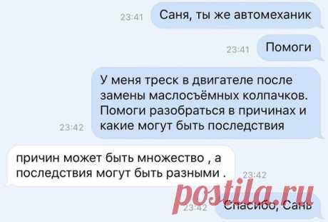 Ответ механика)
