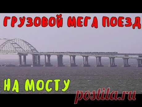 Крымский мост(27.02.2020)Очень БОЛЬШОЙ ГРУЗОВОЙ состав на ж/д мосту!ПРОДАЖА билетов на новые поезда