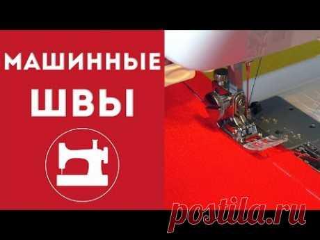 Как выполнять все виды швов на швейной машинке