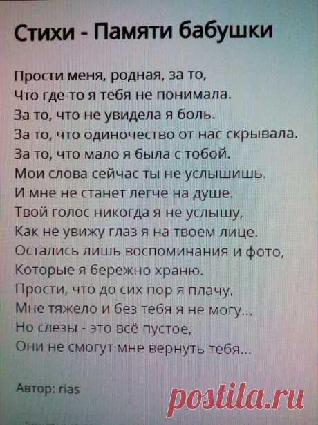 стихи о бабушке трогательные до слез в память о бабушке: 1 тыс изображений найдено в Яндекс.Картинках