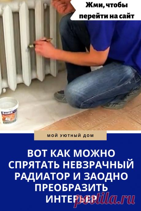 Идеи как спрятать батарею или радиатор в квартире