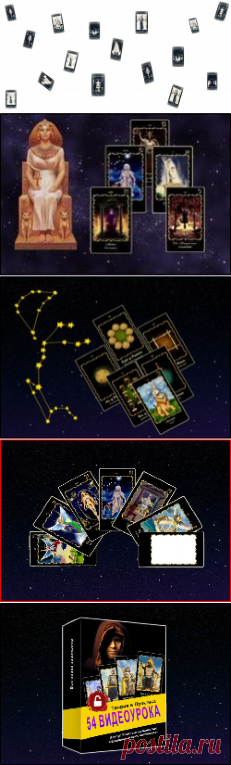Ответы карт Таро в процессе гадания