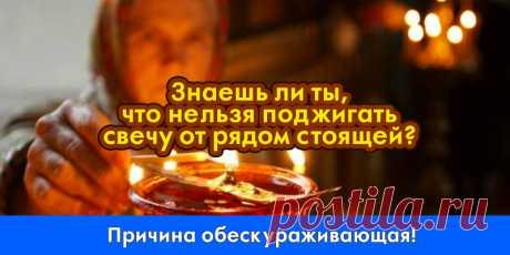 Знаешь ли ты, что нельзя поджигать свечу от рядом стоящей? Причина обескураживающая!   Полезные советы