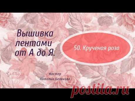 50. Крученая роза. Вышивка лентами. Embroidery ribbons rose