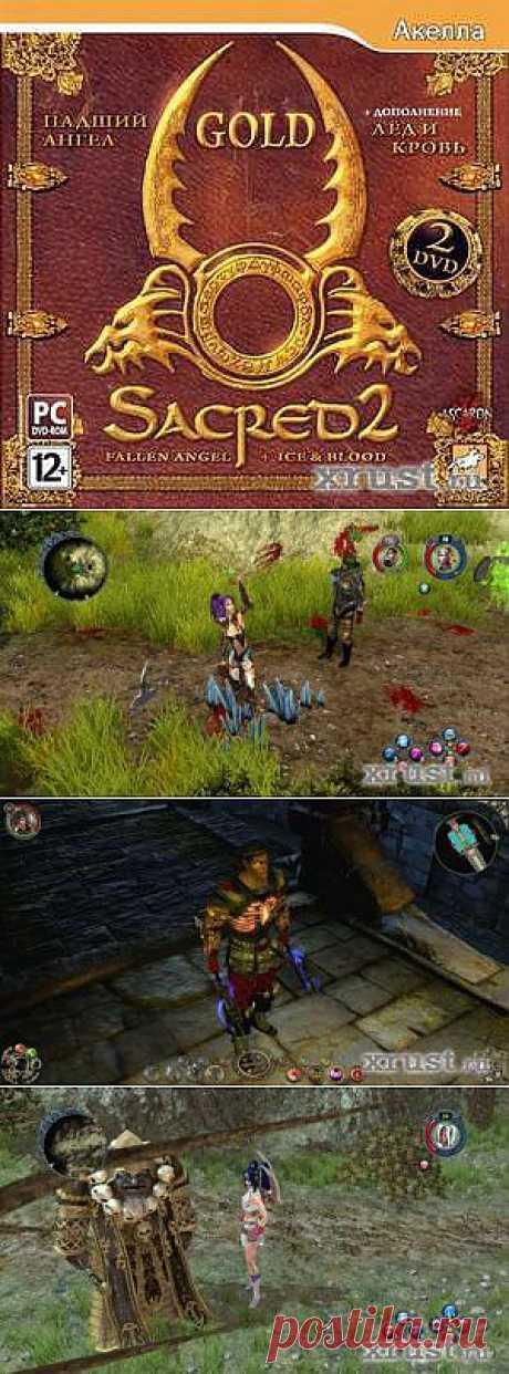 Sacred 2 Gold: Падший Ангел + Лёд и Кровь (2010/RUS) » XRUST.ru - Компьютерные игры, программы (софт), обзоры и коды к играм, обои из игр