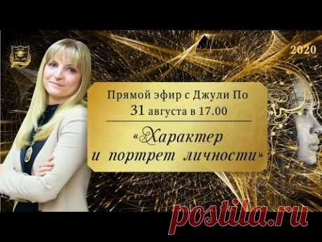 (23) ПРЯМОЙ ЭФИР | Характер и портрет личности | Джули По | 31.08.2020 17:00(мск) - YouTube