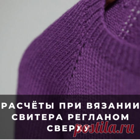 Calculations when knitting a sweater a raglan from above