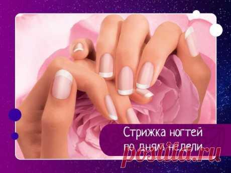 Стрижка ногтей по дням недели