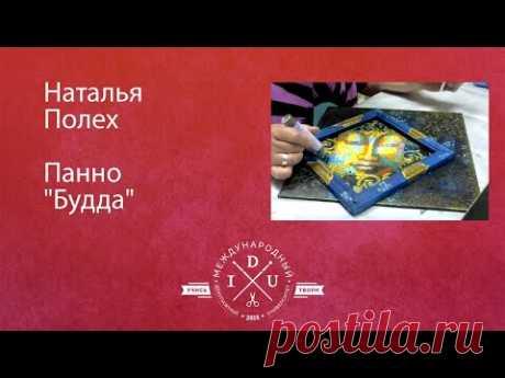 12 сессия.Университет декупажа. Наталья Полех - YouTube
