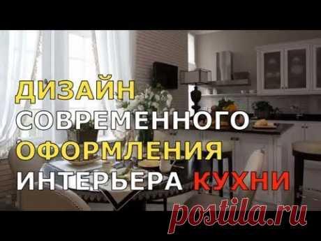 ДИЗАЙН СОВРЕМЕННОГО ОФОРМЛЕНИЯ ИНТЕРЬЕРА КУХНИ.