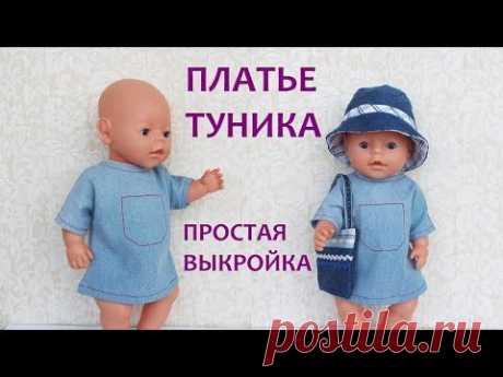 Платье Туника для куклы Беби Бон. Простая выкройка.Dress for baby doll Bonn