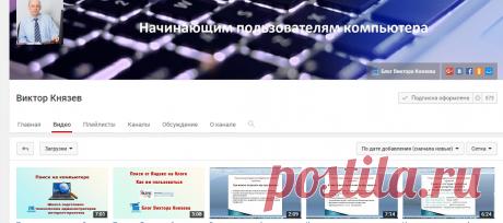 Виктор Князев - YouTube