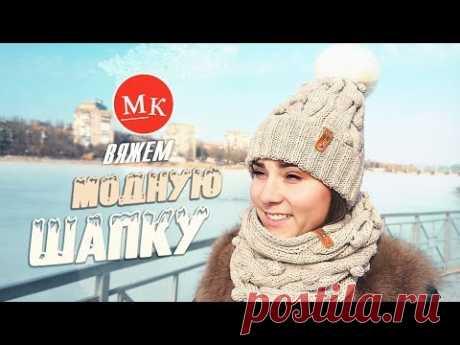Как связать модную шапку спицами. Мастер-класс вязания со схемой / Crochet beanie hat with pompom - YouTube