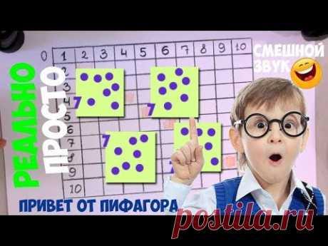 Выучить таблицу умножения ЛЕГКО 👉 ссылка на УЛУЧШЕННОЕ видео в описании