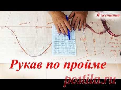 Как построить рукав по пройме правильно и без ошибок. Пошаговый мастер класс