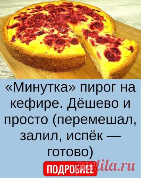 «Минутка» пирог на кефире. Дёшево и просто (перемешал, залил, испёк — готово)
