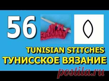 Пышный столбик Тунисское вязание Tunisian crochet stitches 56
