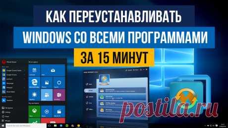 Как переустановить Windows со всеми программами за 15 минут Сегодня, в продолжение темы Windows 10, расскажу, как я решаю вопрос с резервным копированием. Итак, мы установили Windows, настроили ее, оптимизировали, почистили от нежелательного функционала, поставили все программы, настроили их и все у нас замечательно, все летает. Теперь важно как-то зафиксировать это состояние системы, чтобы в будущем к нему можно было легко вернуться.Сделать это можно через создание образа...