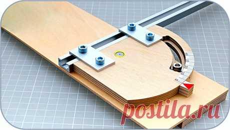 Универсальная угловая направляющая для фрезера, лобзика, дисковой пилы Здравствуйте, уважаемые читатели и самоделкины!При раскройке листовых материалов, или обработке торцов досок, зачастую доводится распиливать их под углом при помощи ручной дисковой пилы, или электрического лобзика. Обычно для этого используют ровную доску в качестве направляющей, фиксируя