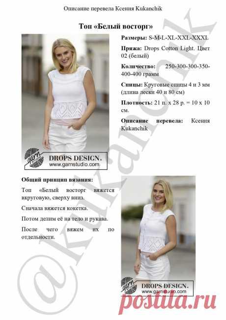 Подписчица попросила перевести описание вязания летнего женского топа «Белый восторг» от Drops Design. Показываю результат | Ксения Kukanchik | Яндекс Дзен