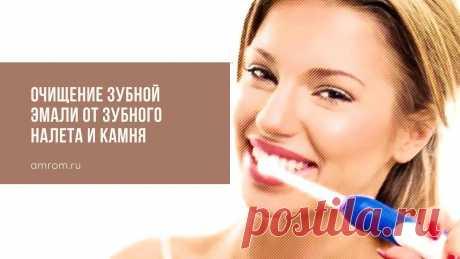 Очищение зубной эмали от зубного налета и камня | Журнал Амром Здоровые зубы и красивая улыбка мечта многих людей, но как только речь заходит о визите к стоматологу, большинство сразу начинают испытывать ужас и пытаются най