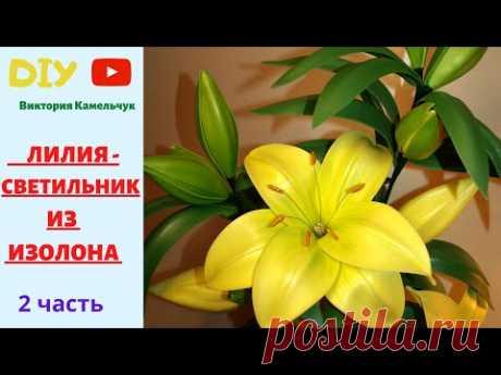 ЛИЛИЯ - СВЕТИЛЬНИК ИЗ ИЗОЛОНА / 2 часть /
