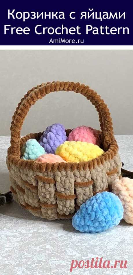 PDF Пасхальная корзинка с яйцами крючком. FREE crochet pattern; Аmigurumi Easter patterns. Амигуруми схемы и описания на русском. Вязаные игрушки и поделки своими руками #amimore - Пасха, пасхальные украшения, корзина, корзинка, яйца, яйцо, яички.