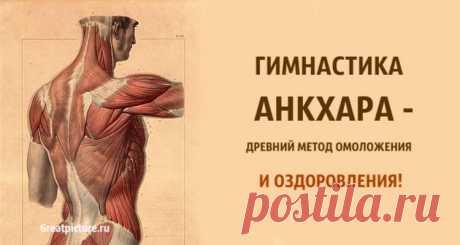Гимнастика Анкхара — древнейший метод омоложения и оздоровления!