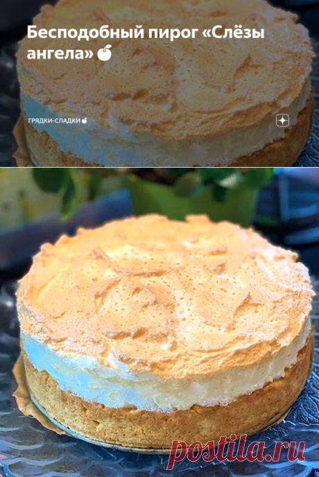 Бесподобный пирог «Слёзы ангела»🍎 | Грядки-сладки🍎 | Яндекс Дзен